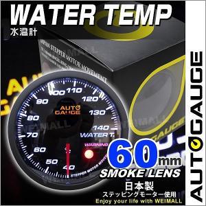 オートゲージ 水温計 60mm 60Φ 追加メーター 日本製ステッピングモーター スモークレンズ ワーニング機能 360シリーズ pickupplazashop