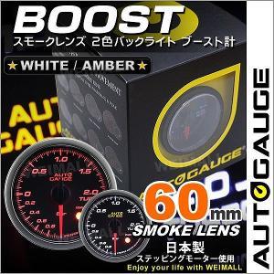 オートゲージ ブースト計 60Φ スモークレンズ ホワイト/アンバーLED ワーニング機能付|pickupplazashop