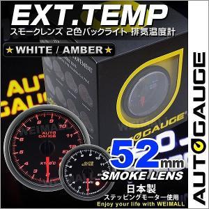 オートゲージ 排気温度計 52Φ スモークレンズ ホワイト/アンバーLED ワーニング機能付|pickupplazashop