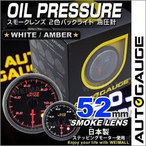 オートゲージ 油圧計 52Φ スモークレンズ ホワイト/アンバーLED ワーニング機能付|pickupplazashop