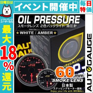 オートゲージ 油圧計 60Φ スモークレンズ ホワイト/アンバーLED ワーニング機能付|pickupplazashop