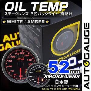 オートゲージ 油温計 52Φ スモークレンズ ホワイト/アンバーLED ワーニング機能付|pickupplazashop