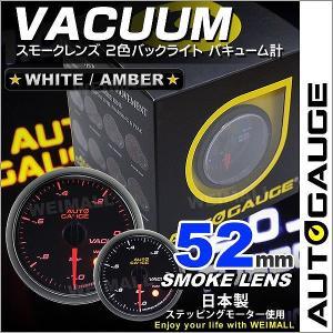 オートゲージ バキューム計 52Φ スモークレンズ ホワイト/アンバーLED ワーニング機能付|pickupplazashop