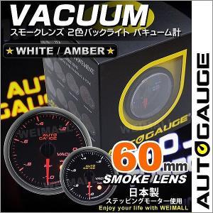 オートゲージ バキューム計 60Φ スモークレンズ ホワイト/アンバーLED ワーニング機能付|pickupplazashop