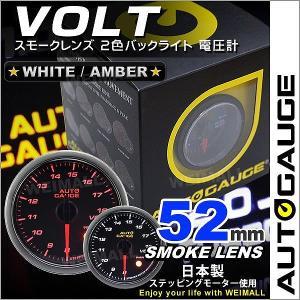 オートゲージ 電圧計 52Φ スモークレンズ ホワイト/アンバーLED ワーニング機能付|pickupplazashop