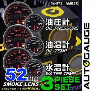 オートゲージ 水温計 油圧計 油温計 52Φ 3点セット LED2色切替|pickupplazashop