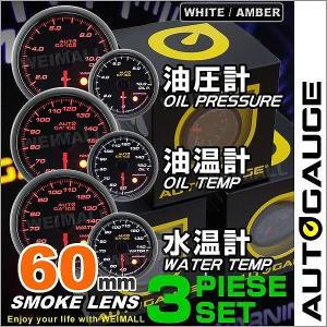 オートゲージ 水温計 油圧計 油温計 60Φ 3点セット LED2色切替|pickupplazashop
