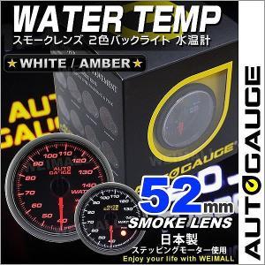 オートゲージ 水温計 52Φ スモークレンズ ホワイト/アンバーLED ワーニング機能付|pickupplazashop