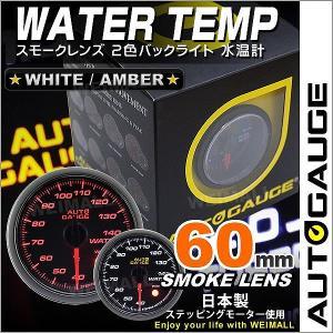 オートゲージ 水温計 60Φ スモークレンズ ホワイト/アンバーLED ワーニング機能付|pickupplazashop