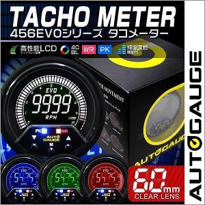 オートゲージ タコメーター 60mm 60Φ 4色バックライト 456シリーズ 日本製ステッピングモーター ピークホールド ワーニング機能 追加メーター pickupplazashop