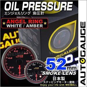オートゲージ 油圧計 52Φ エンジェルリング スモークレンズ ホワイト/アンバーLED ワーニング機能付|pickupplazashop