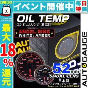 オートゲージ 油温計 52Φ エンジェルリング スモークレンズ ホワイト/アンバーLED ワーニング機能付|pickupplazashop