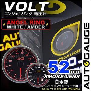 オートゲージ 電圧計 52Φ エンジェルリング スモークレンズ ホワイト/アンバーLED ワーニング機能付|pickupplazashop