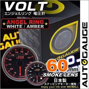 オートゲージ 電圧計 60Φ エンジェルリング スモークレンズ ホワイト/アンバーLED ワーニング機能付|pickupplazashop