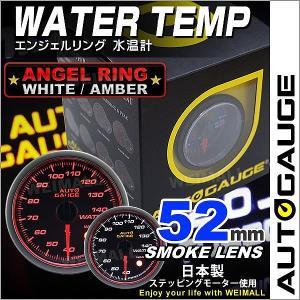 オートゲージ 水温計 52Φ エンジェルリング スモークレンズ ホワイト/アンバーLED ワーニング機能付|pickupplazashop