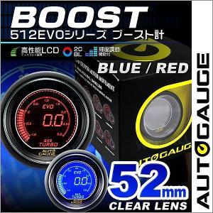オートゲージ ブースト計 52Φ デジタルLCDディスプレイ ブルー/レッド|pickupplazashop
