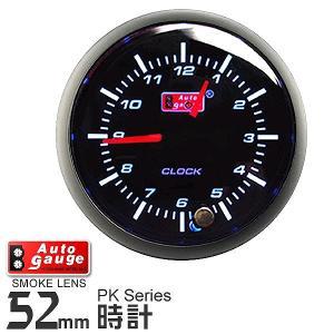オートゲージ 時計 PK 52Φ アンバーレッドLED切替機能付 自動車用 時計 温度計|pickupplazashop