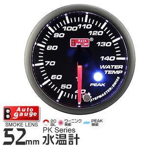 オートゲージ 水温計 PK 52Φ アンバーレッドLED切替機能付 ワーニング機能付 ピークホールド機能付|pickupplazashop