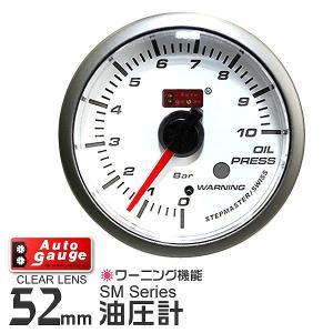 オートゲージ 油圧計 SM 52Φ ホワイトフェイス ブルーLED ワーニング機能付 自動車 pickupplazashop
