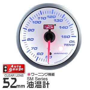 オートゲージ 油温計 SM 52Φ ホワイトフェイス ブルーLED ワーニング機能付 pickupplazashop