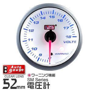オートゲージ 電圧計 SM 52Φ ホワイトフェイス ブルーLED ワーニング機能付|pickupplazashop