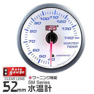 オートゲージ 水温計 SM 52Φ ホワイトフェイス ブルーLED ワーニング機能付 pickupplazashop