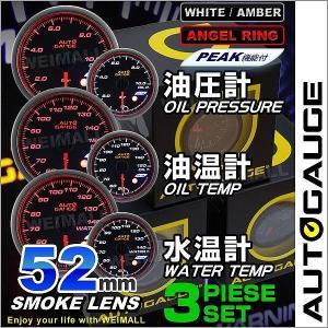 オートゲージ 水温計 油圧計 油温計 52Φ 3点セット LED2色切替 エンジェルリング ピークホールド機能付|pickupplazashop