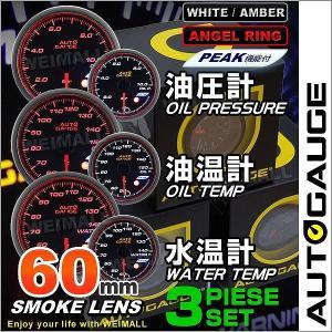 オートゲージ 水温計 油圧計 油温計 60Φ 3点セット LED2色切替 エンジェルリング ピークホールド機能付|pickupplazashop