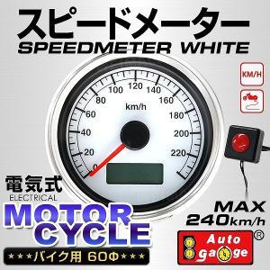 オートゲージ スピードメーター 60Φ バイク用 汎用 LED 電気式 ブラック ホワイト バイク スピードメーター|pickupplazashop