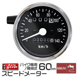 オートゲージ スピードメーター バイク汎用 LED 140km 機械式 黒 追加メーター バイク スピードメーター|pickupplazashop