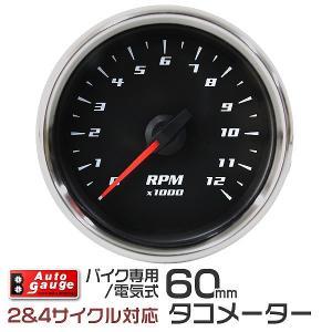 オートゲージ タコメーター 60Φ バイク用 汎用 ホワイトLED 電気式 バイク タコメーター|pickupplazashop