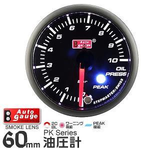 オートゲージ 油圧計 PK 60Φ アンバーレッドLED切替機能付 自動車|pickupplazashop