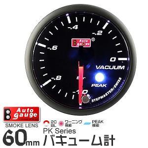 オートゲージ バキューム計 PK 60Φ アンバーレッドLED切替機能付 自動車用 負圧計|pickupplazashop