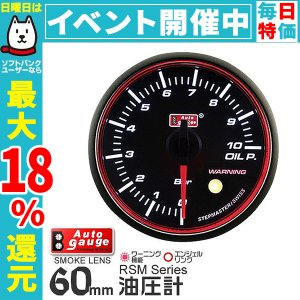 オートゲージ 油圧計 RSM 60Φ エンジェルリング ホワイトLED ワーニング機能付 自動車|pickupplazashop