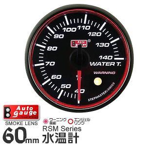 オートゲージ 水温計 RSM 60Φ エンジェルリング ホワイトLED ワーニング機能付|pickupplazashop