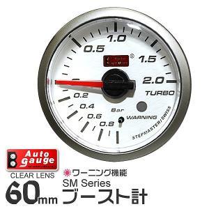オートゲージ ブースト計 SM 60Φ ホワイトフェイス ブルーLED ワーニング機能付 (クーポン配布中) pickupplazashop