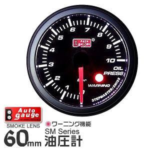 オートゲージ 油圧計 SM 60Φ ホワイトLED ワーニング機能付 自動車 pickupplazashop