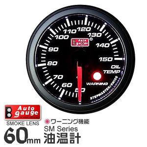 オートゲージ 油温計 SM 60Φ ホワイトLED ワーニング機能付 pickupplazashop