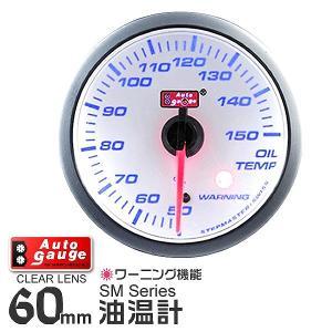 オートゲージ 油温計 SM 60Φ ホワイトフェイス ブルーLED ワーニング機能付 pickupplazashop
