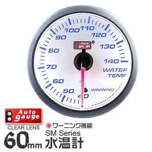 オートゲージ 水温計 SM 60Φ ホワイトフェイス ブルーLED ワーニング機能付 pickupplazashop