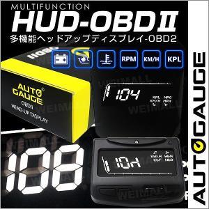 オートゲージ 多機能ヘッドアップディスプレイ OBDII ワーニング機能付 簡単取付 計器類 pickupplazashop