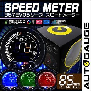 オートゲージ スピードメーター 85mm EVO 4色 デジタルゲージ 追加メーター ワーニング 日本製モーター 857シリーズ スピードメーター 速度計|pickupplazashop