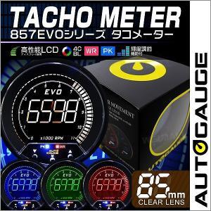 オートゲージ タコメーター 85mm EVO 4色 デジタルゲージ 追加メーター ワーニング ピークホールド機能 日本製 857シリーズ 回転計 pickupplazashop
