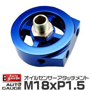 オートゲージ オイルセンサーアタッチメント M18×P1.5 油圧計 油温計 pickupplazashop
