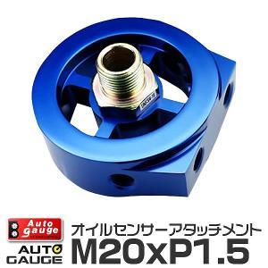 オートゲージ オイルセンサーアタッチメント M20×P1.5 油圧計 油温計 pickupplazashop