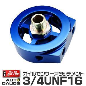 オートゲージ オイルセンサーアタッチメント 3/4UNF×16 油圧計 油温計|pickupplazashop