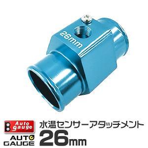 水温計のセンサー用アタッチメントです。 本製品センサーサイズはNPT用となります。   【仕様】 直...
