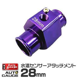 オートゲージ 水温計センサーアタッチメント 1/8NPT 28mm|pickupplazashop
