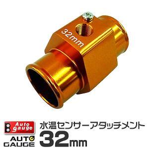 オートゲージ 水温計センサーアタッチメント 1/8NPT 32mm|pickupplazashop
