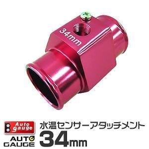 オートゲージ 水温計センサーアタッチメント 1/8NPT 34mm|pickupplazashop